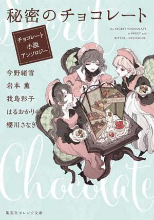 『秘密のチョコレート』