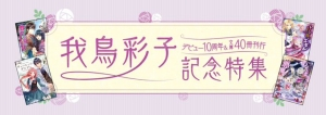 我鳥彩子デビュー10周年記念特集